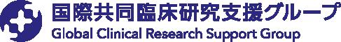 大阪大学医学部附属病院 未来医療開発部 国際共同臨床研究支援グループ