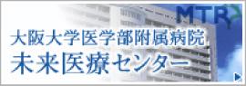 大阪大学医学部付属病院 未来医療センター