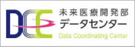 未来医療開発部 データセンターDCC
