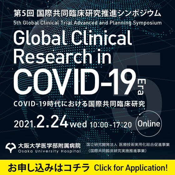 第5回国際共同臨床研究推進シンポジウム