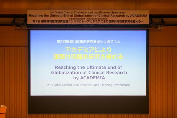 第2回国際共同臨床研究推進シンポジウム